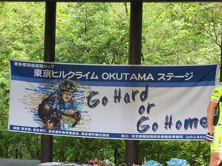20130728_img_0470okutama
